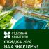Акция в ЖК Садовые кварталы: 4 лота со скидкой 20%